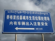 Shangri-La City Municipal Solid Waste Landfill, direction: this way 1.6km, photo by Bo Wang.
